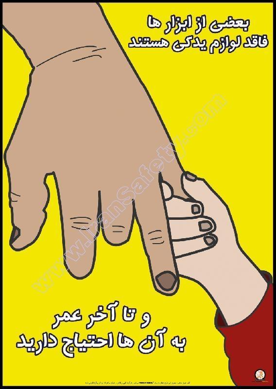 پوستر ایمنی دست