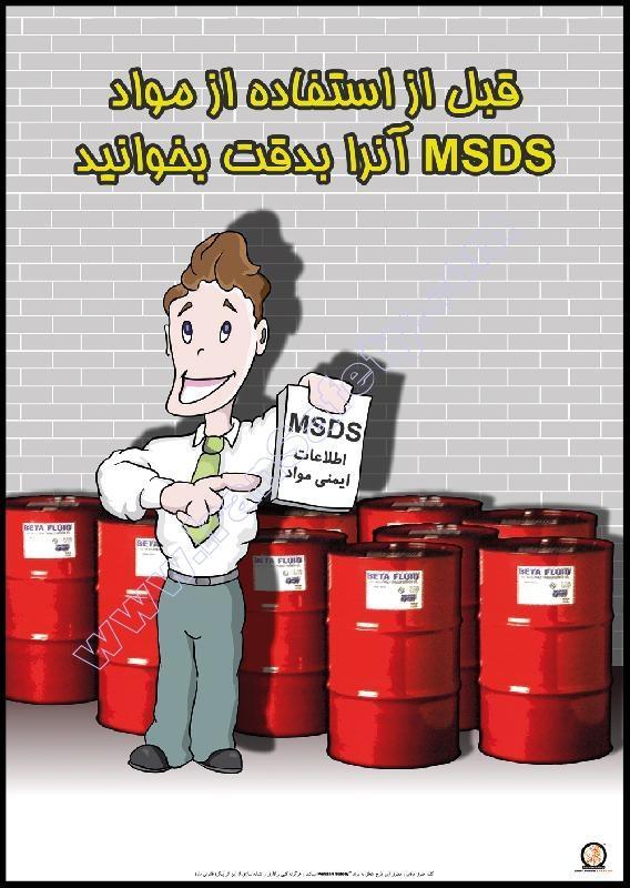 پوستر ایمنی مواد msds
