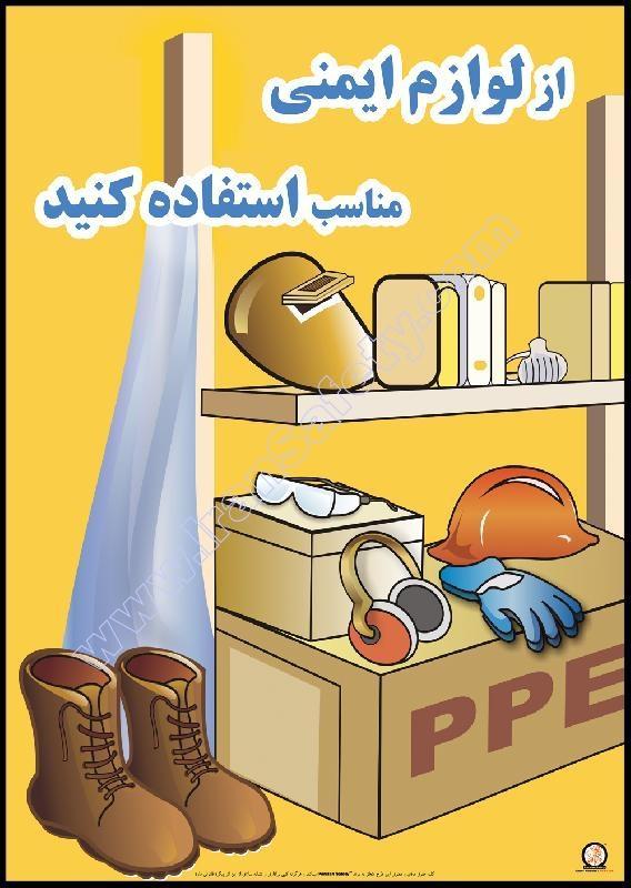 پوستر وسایل حفاظت فردی ppe
