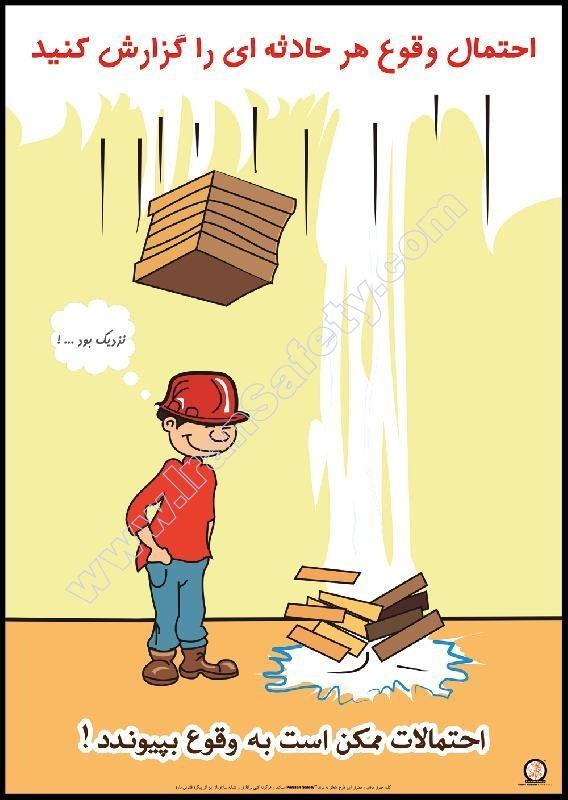 پوستر گزارش مخاطرات در محیط کار