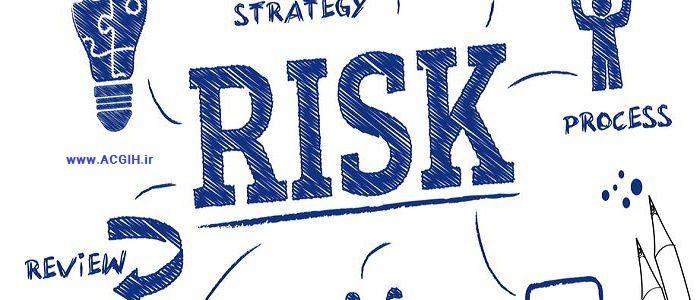 ارزیابی ریسک به روش ویلیام فاین