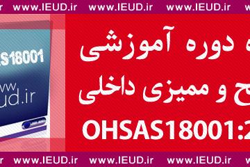 جزوه دوره OHSAS 18001:2007