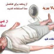 گرمازدگی, درمان گرمازدگی, پیشگیری از گرمازدگی