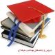 دروس و واحدهای کارشناسی و کارشناسی ارشد بهداشت حرفه ای