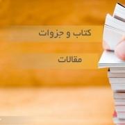 کتاب و مقالات بهداشت حرفه ای