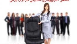 شاخص های آنتروپومتری استاتیکی کارگران ایرانی