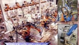 ایمنی صنعتی ماشین الات و ربوت ها