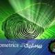 بیومتریک Biometrics