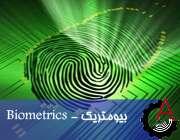 بیومتریک - Biometrics