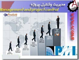 مدیریت و کنترل پروژه - Management and project control