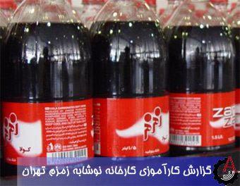 گزارش کاراموزی کارخانه زمزم تهران