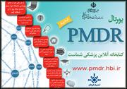 آشنایی با پرتال منابع دیجیتال پزشکی وزارت بهداشت PMDR