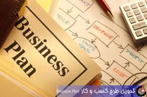 راهنمای تهیه طرح کسب و کار (Business Plan)