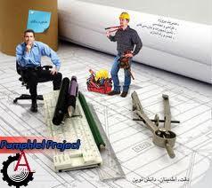 دانلود جزوه کنترل پروژه دانشگاه صنعتی شریف