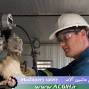 ایمنی ماشین آلات (Machinery Safety)