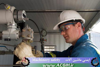 ایمنی ماشین الات- machinery safety