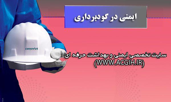 دانلود کتاب ایمنی ساختمان |سایت تخصصی دانشجویان بهداشت حرفه ایایمنی در گود برداری