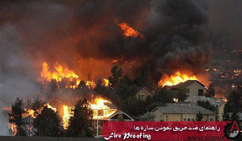 ضد حریق کردن سازه ها- Fire up the structures