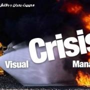 مدیریت بحران و واكنش در شرایط اضطراری