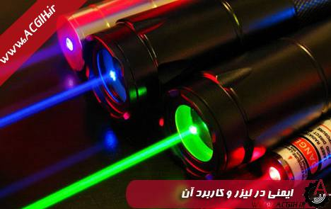 Safety laser and its application- لیزر و کاربرد آن