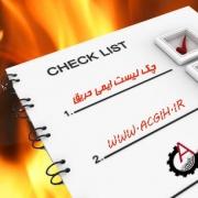 fire safety checklis-چک لیست ایمنی حریق