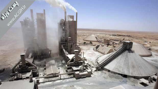 عوامل شیمیایی در کارخانه سیمان غرب