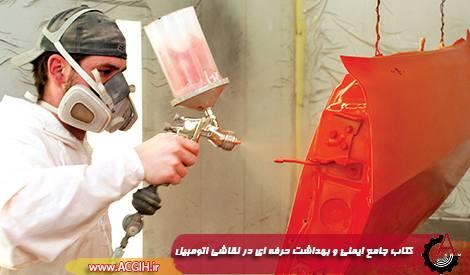 راهنما ایمنی و بهداشت در عملیات نقاشی اتومبیل