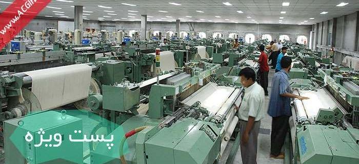 گزارش کارآموزی کارخانه نساجی کرپ ناز کرمانشاه
