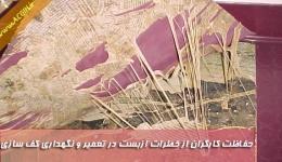 Asbestos Flooring- ازبست در کف سازی