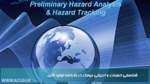 Hazard identification and risk assessment-شناسایی و ارزیابی ریسک در کارخانه