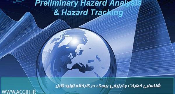 شناسایی خطرات و ارزیابی ریسک در کارخانه تولید کابل