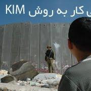 ارزیابی شرایط کاری با روش KIM