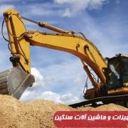 Safety equipment and heavy machinery-ایمنی تجهیزات و ماشین آلات سنگین