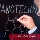 nano technology-ایمنی فناوری نانو