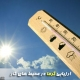 ارزیابی گرما در محیط های کار