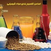 اساس تقسیم بندی مواد شیمیایی