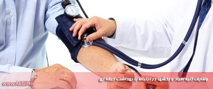 وظایف کلیه افراد و بخشها در ارتباط با بهداشت حرفه ای