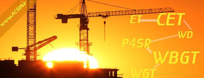 شاخص های فشار گرمایی محیط کار