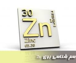 سم شناسی روی Zn