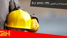 ارزیابی ریسک بر اساس BS 8800