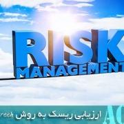 ارزیابی ریسک به روش John Greeh