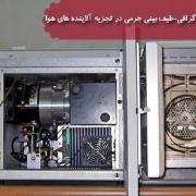 استفاده از دستگاه گازکروماتوگرافی-طیف بینی جرمی در تجزیه آلاینده های هوا