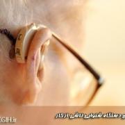 بیماریهای دستگاه شنوایی ناشی از کار