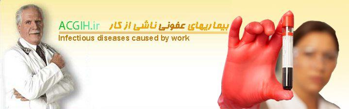 بیماریهای عفونی ناشی از کار