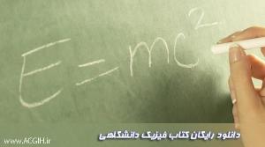 دانلود رایگان کتاب فیزیک دانشگاهی