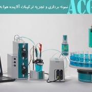 نمونه برداری و تجزیه ترکیبات آلاینده هوا به روش الکتروشیمیایی
