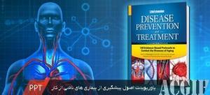 پاورپوینت اصول پیشگیری از بیماری های ناشی از کار