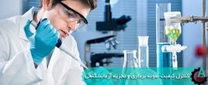کنترل کیفیت نمونه برداری و تجزیه آزمایشگاهی