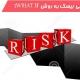 ارزیابی ریسک به روش what if؟