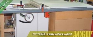ارزیابی و طراحی تهویه در کارگاه ام دی اف (MDF)